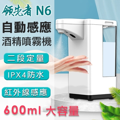 領先者 N6 外銷日本限定版 紅外線智能感應 大容量自動酒精噴霧消毒洗手機(600ml)