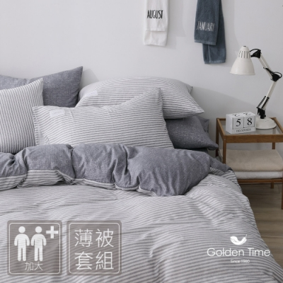 GOLDEN-TIME-恣意簡約-200織紗精梳棉薄被套床包組(炭灰-加大)