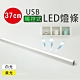 USB 觸控式 LED燈條 37cm 多段調光 檯燈 露營燈 書桌燈 product thumbnail 1