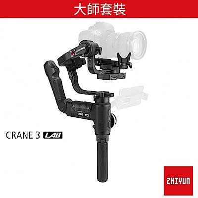 智雲 ZHIYUN Crane 3 Lab 雲鶴3 三軸穩定器-大師套裝
