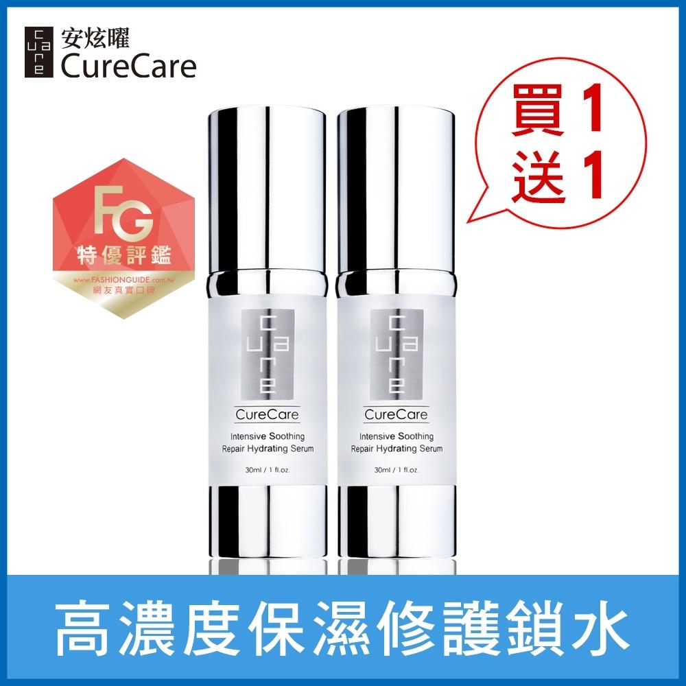 (買一送一)CureCare安炫曜 極緻舒緩保濕精華露30ml 限量搶購★原價4600
