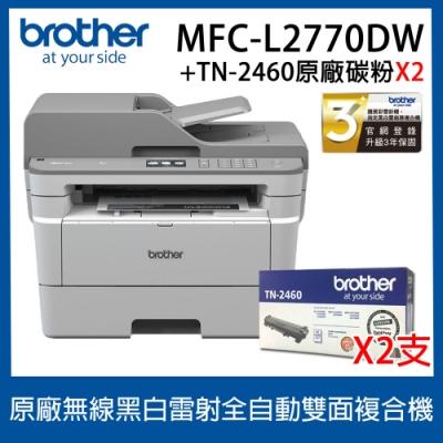 Brother MFC-L2770DW 黑白雷射多功能複合機+TN-2460碳粉匣X2支