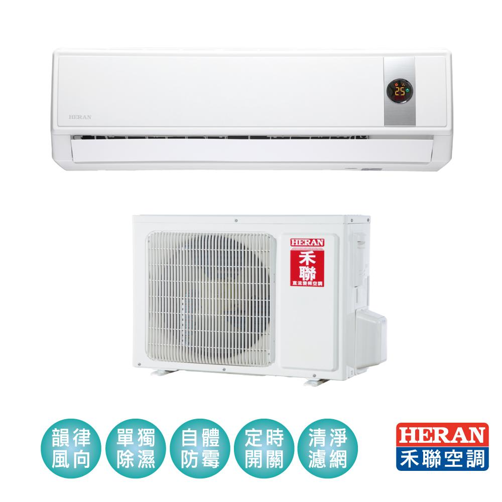 HERAN禾聯 11-14坪 4級變頻單冷冷氣 HI-GP803/HO-GP803 R32冷媒