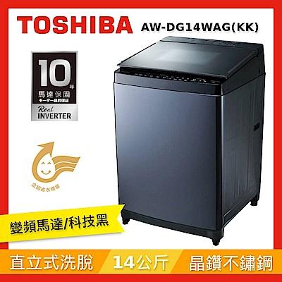 TOSHIBA東芝 14公斤 變頻直立式洗衣機 AW-DG14WAG(KK) (含基本安裝+舊機回收)
