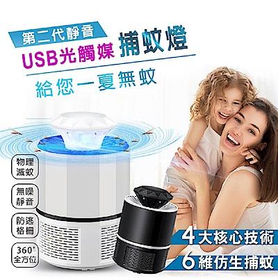 【Daoai】第二代新靜音USB光觸媒鑽石捕蚊燈