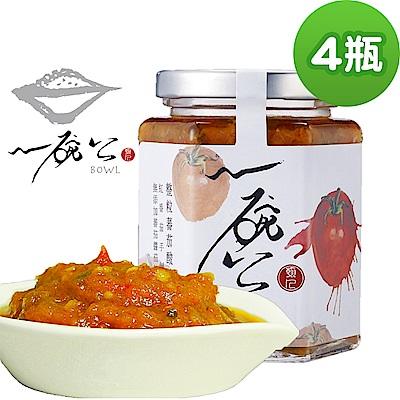 一碗公 整粒蕃茄酸辣醬(250gX4瓶)