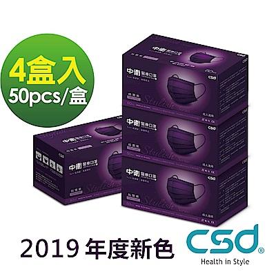 中衛 醫療口罩-炫霓紫(50片x4盒入)