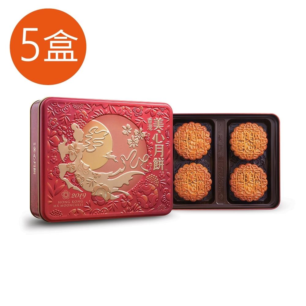 香港美心 雙黃蓮蓉月餅(185gx4入)x5盒 附提袋