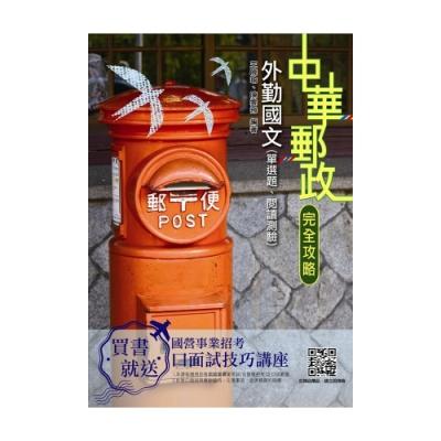 2019全新版 國文(單選題、閱讀測驗)(中華郵政(郵局)外勤)(上榜考生專用書)