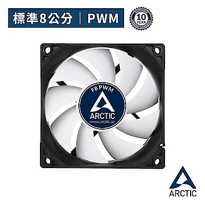 【ARCTIC】F8 8公分PWM系統散熱風扇 (AC-F8M)