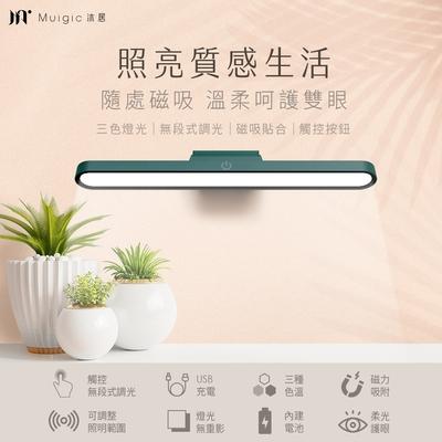 【Muigic沐居】VN004 高質感USB充電磁吸式護眼檯燈(三種色溫/觸控式/無段式調光/可旋轉)