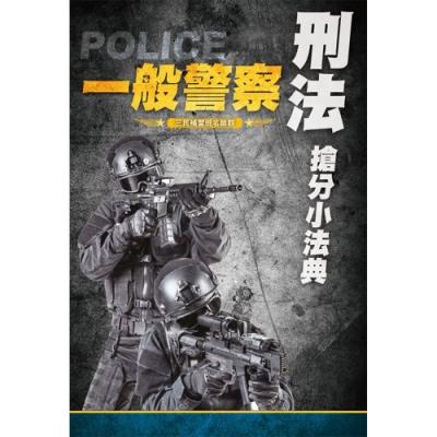 2020年刑法搶分小法典 (一般警察考試適用) (L018X20-1)