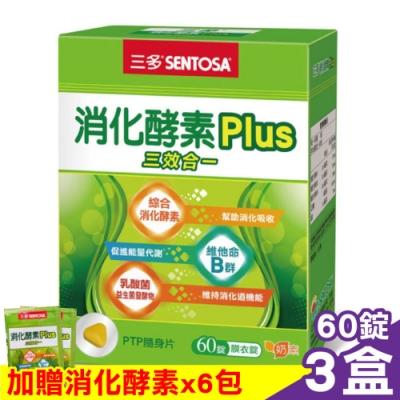 三多消化酵素PLUS膜衣錠-60粒x3盒