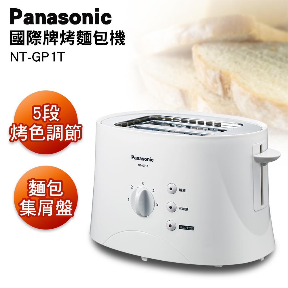 Panasonic國際牌烤麵包機 NT-GP1T