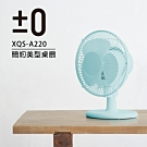 正負零±0 簡約美型桌扇 XQS-A220 (藍色)