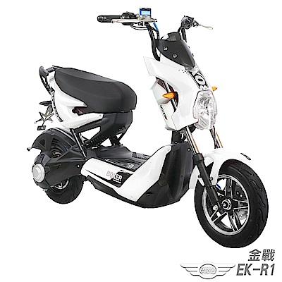 【e路通】EK-R1 金戰 48V鉛酸 800W LED大燈 液晶儀表 電動車