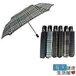 海夫健康生活館 格子自動開收傘