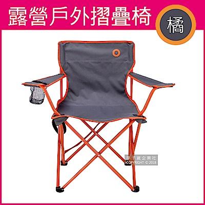森博熊BEAR SYMBOL-頂級戶外露營摺疊椅-橘色 有扶手和杯架(附贈防塵背袋)