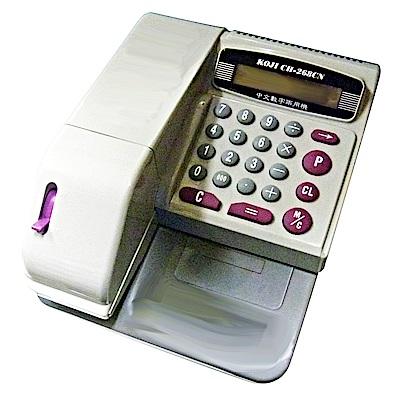 KOJI CH-268CN 中文/數字 兩用型 支票機 視窗定位