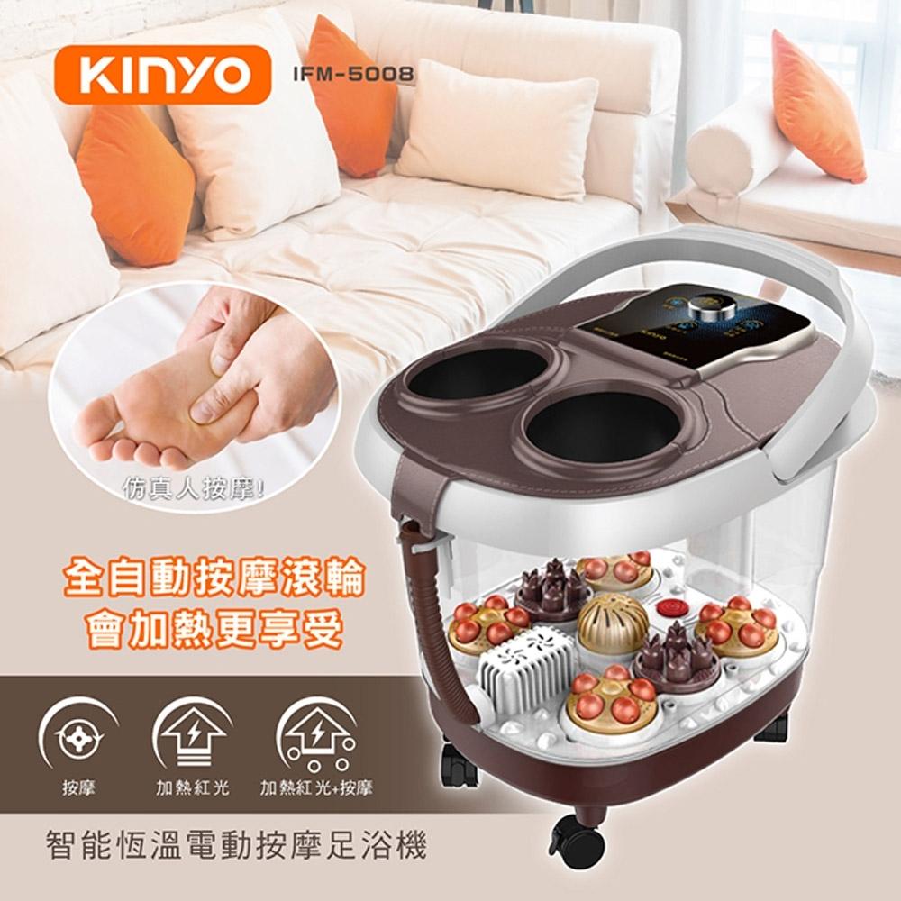 KINYO 智能恆溫電動按摩足浴機