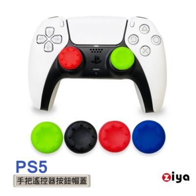 [ZIYA] SONY PS5 遙控手把3D按鈕帽蓋 炫彩系列 4入
