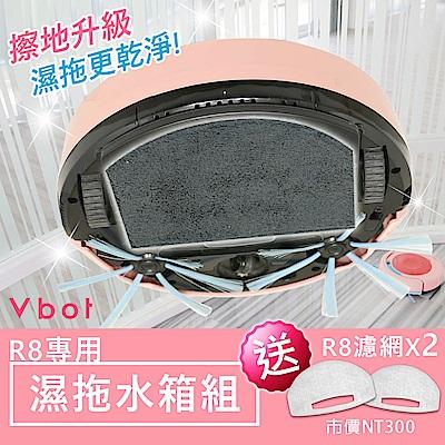 【送R8濾網2入】Vbot R8 掃地機專用 極淨濕拖水箱組 擦地 拖地機