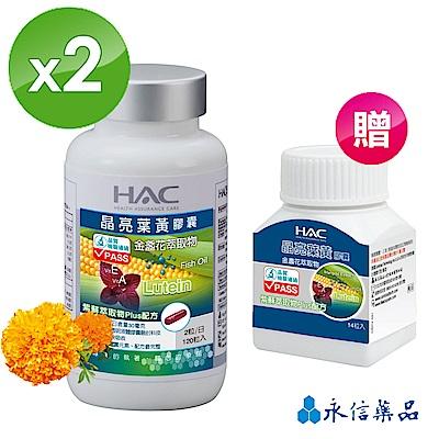 永信HAC 晶亮葉黃膠囊超值增量組(120粒/瓶;2瓶組+14粒/瓶,共254粒)