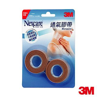 3M Nexcare 膚色通氣膠帶透氣膠帶17004 (半吋2捲入)