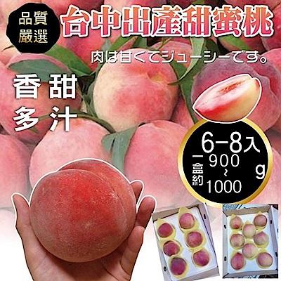 【天天果園】嚴選台中甜蜜桃4盒(每盒約950g/6-8顆入)