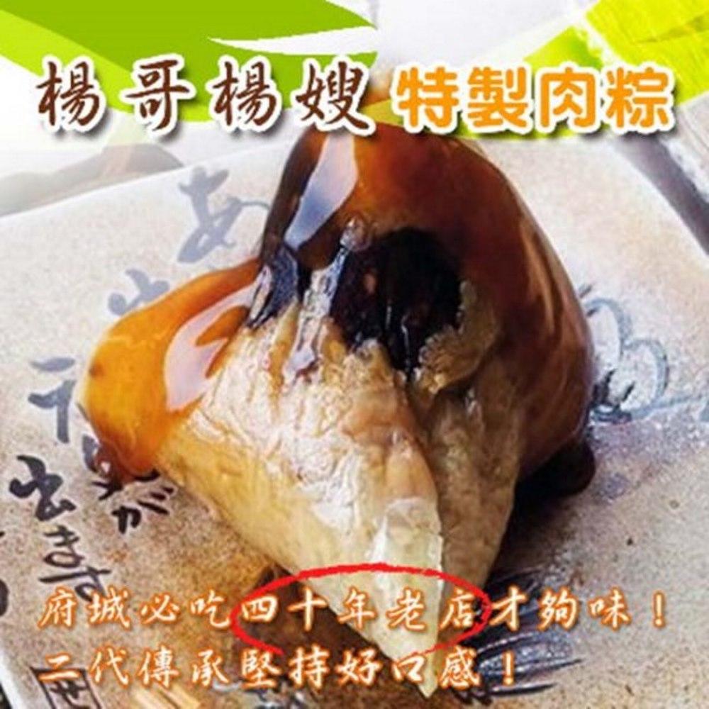 任選_台南楊哥楊嫂 傳統特製肉粽(2入)