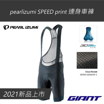 GIANT PEARL IZUMI SPEED PRINT 連身車褲