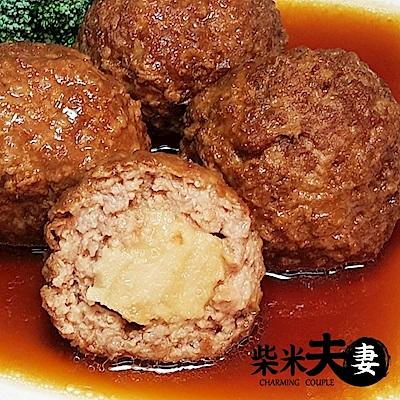 柴米夫妻芋藏獅子頭(4大顆)X2組