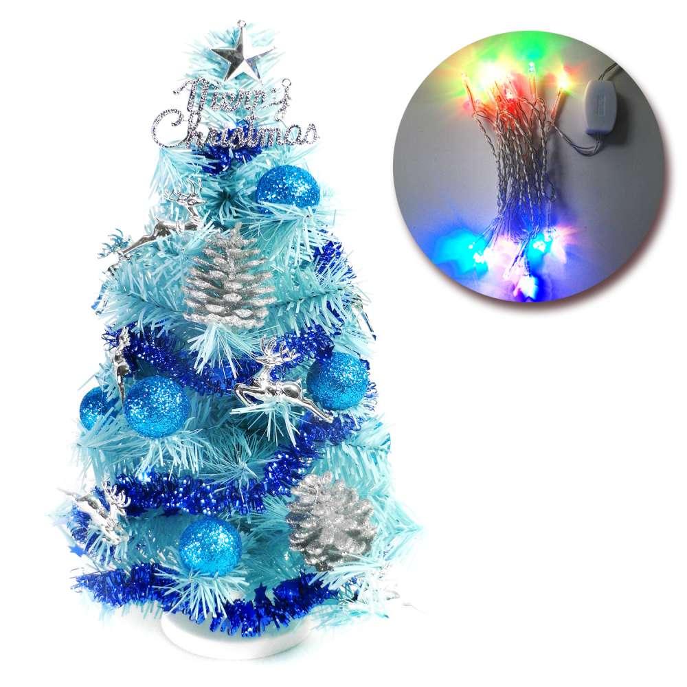 摩達客 1尺冰藍色聖誕樹 (銀藍松果系)+LED20燈彩光插電式(樹免組裝)