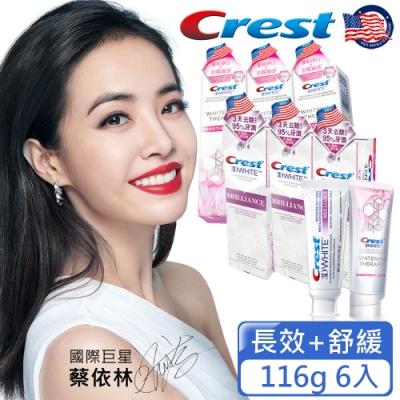 美國Crest-3DWhite專業美齒牙膏組(116g長效清新3入+舒緩敏感3入)