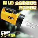 ZC-505全自動充電式遠照燈LED 5W(照明燈.停電防災燈.工作燈.露營燈.手提燈)