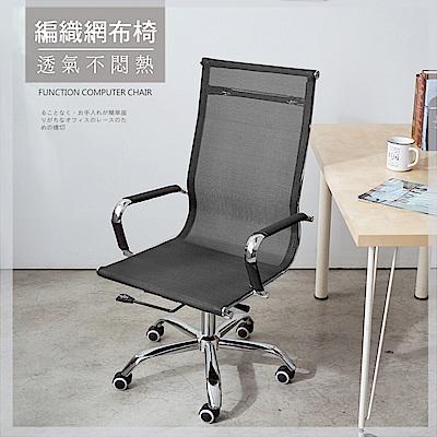 【STYLE 格調】特級全網高透氣高背主管辦公椅洽談椅(金屬耐重椅腳)