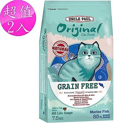 2包超值組 UNCLE PAUL 保羅叔叔田園無穀貓食 7.5kg (全齡貓 海洋魚)