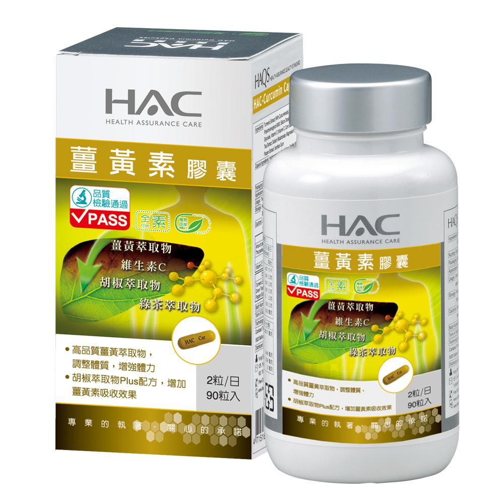 【永信HAC】 薑黃素膠囊(90粒)