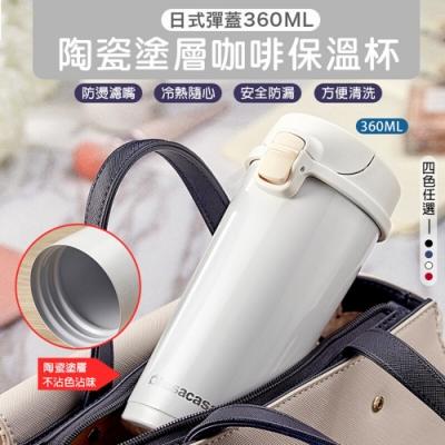 日式彈蓋陶瓷塗層咖啡保溫杯(360ml)