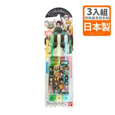 日本製Bandai-鬼滅之刃牙刷3入(附有握把貼紙、名字保護貼紙)