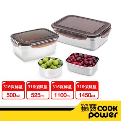 【CookPower鍋寶】316不鏽鋼保鮮盒精選4入組(EO-BVS1451115305)