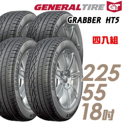 【將軍】GRABBER HT5 舒適操控輪胎_四入組_225/55/18(HT5)