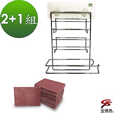 金德恩 台灣製造 2組免施工保鮮膜廚房紙巾收納架+1包去鏽去焦擦拭布