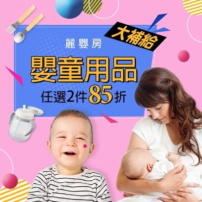 麗嬰房 嬰童用品2件85折