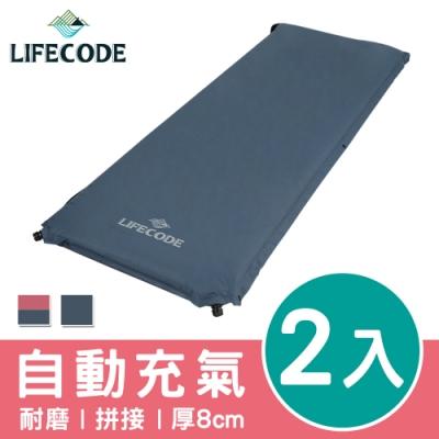 LIFECODE 桃皮絨可拼接自動充氣睡墊-厚8cm-2色可選(2入)