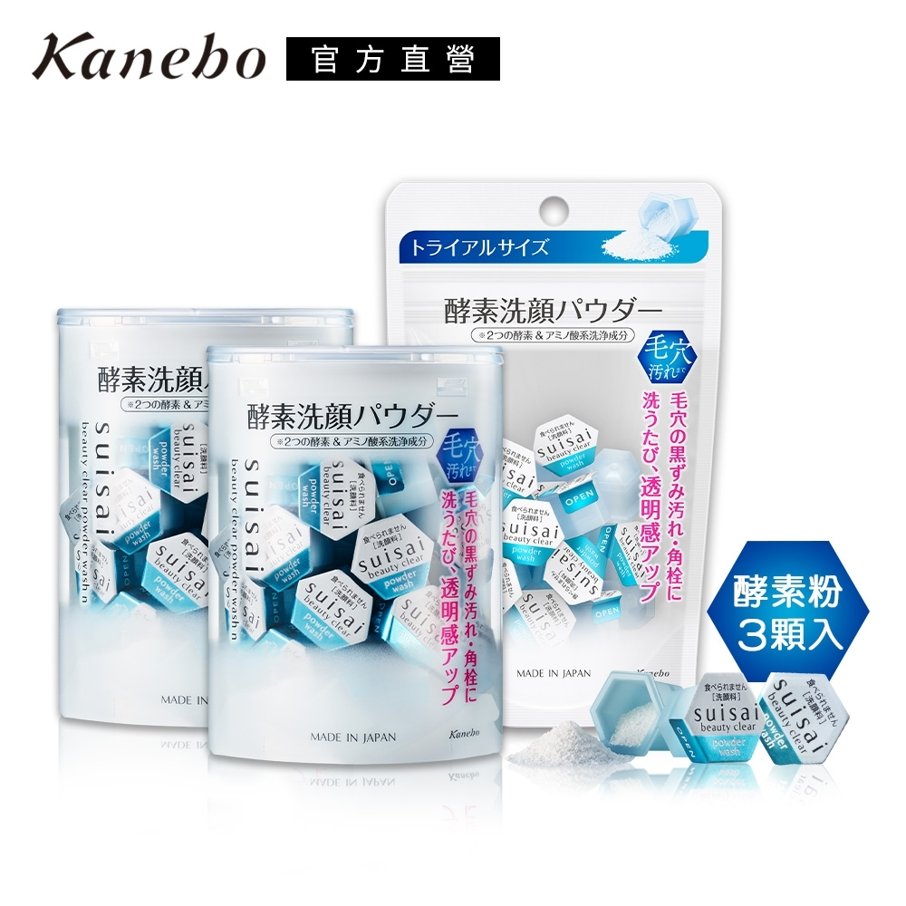 Kanebo 佳麗寶 suisai淨透酵素粉搶購4件組