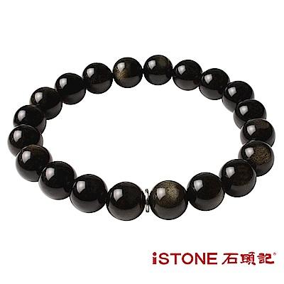 石頭記 黑曜石手鍊-品牌經典-10mm