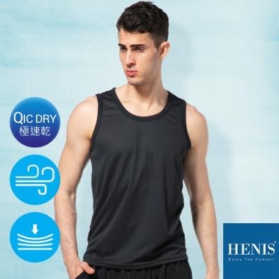 HENIS 速乾網眼 吸濕排汗透氣機能背心 (黑)