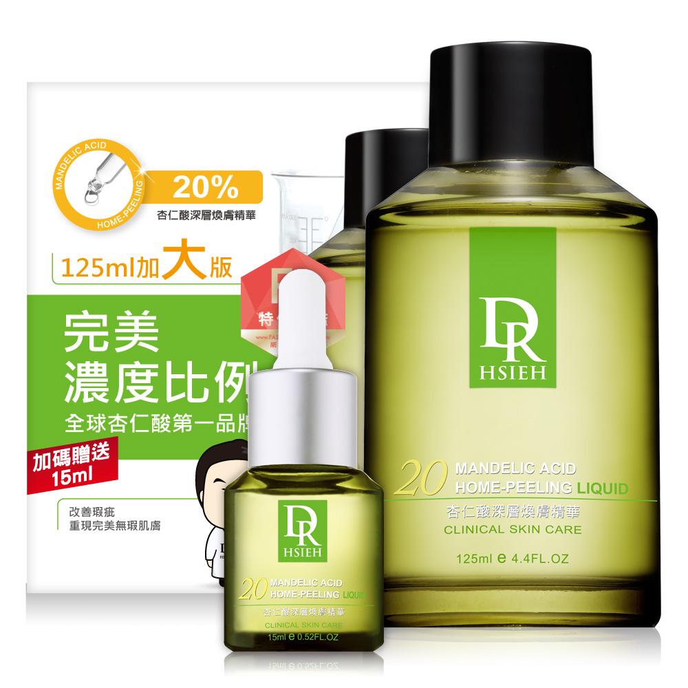 Dr.Hsieh 20%杏仁酸125ml重量版禮盒組