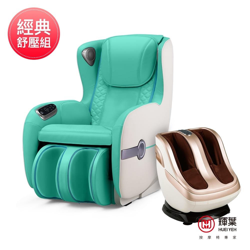 輝葉 Vsofa沙發按摩椅+芯手感美腿機HY-703(HY-3067A+HY-703)